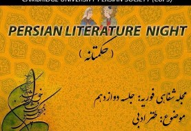 Persian Literature Night