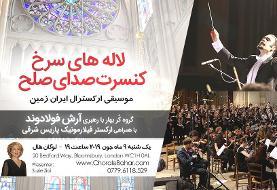 کنسرت سمفونیک بهاری صدای صلح: لالههای سرخ با رهبری آرش فولادوند و ارکستر فیلارمونیک پاریس شرقی