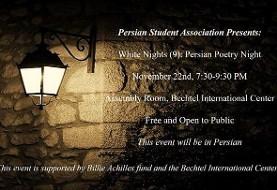 شب شعر پارسی در دانشگاه استنفورد