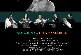 کنسرت سیما بینا و گروه موسیقی لیان