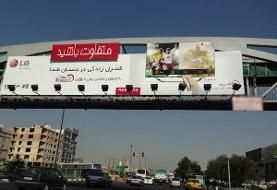 نتیجه فشار ترامپ: پایان کار ال جی و سامسونگ در بازار لوازم خانگی ایران: جمع آوری تابلوهای شرکت سامسونگ از سطح شهر