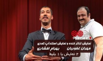 Stand Up Persian Comedy Play by Mehran Ghafourian and Bahram Afshari