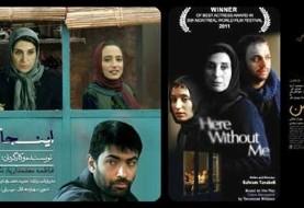 Iranian Movie Night: Inja Bedooneh Man (Here Without Me)