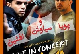 Concert: Pooya, Siavash Ghomeishi and Afshin