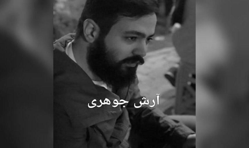 محکومیت آرش جوهری، فعال کارگری به ۱۶ سال زندان