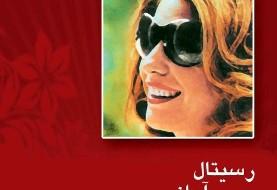 کنسرت رسیتال پیانو و آواز پری زنگنه بانوی اپرای ایران