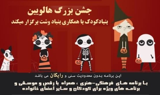 Persian Style Halloween Party