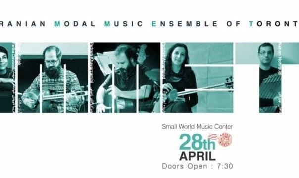کنسرت موسیقی مودال ایرانی با آواز فریبا داوودی