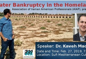 سخنرانی دکتر کاوه مدنی همراه با پذیرایی: ورشکستگی آب در سرزمینمان ایران