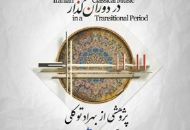 IGSF Presents: Iranian Classical Music in a Transitional Period