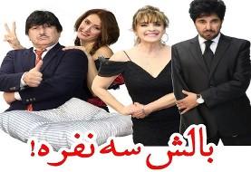 POSTPONED: Threesome Pillow: Balesh ۳ Nafareh, Persian Comedy Play with Farzan Deljou, Ailin Vigen