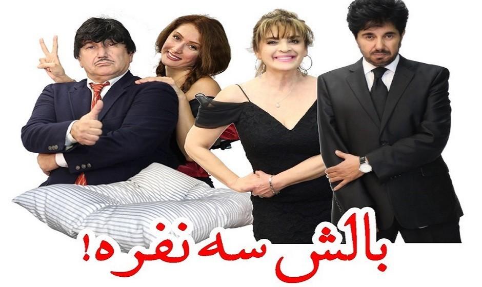 Threesome Pillow: Balesh 3 Nafareh, Persian Comedy Play with Farzan Deljou, Ailin Vigen