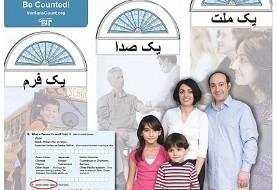 ایرانی - الاصلها در آمریکا: ۲۹۰ هزار، ۴۶۴ هزار یا یک میلیون نفر؟ ...