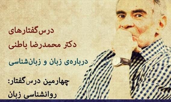 سخنرانی دکتر محمدرضا باطنی، دربارهی روانشناسی زبان