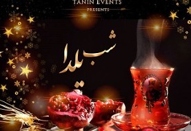 Yalda Night Celebration with Ashe Reshte, Ajil, Fruits and Best Persian Dance Party