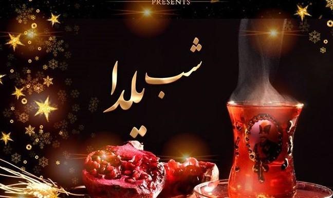 مهمانی شب یلدا با پذیرایی آش رشته، آجیل، میوه و شادترین موسیقی رقص ایرانی