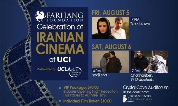بزرگداشت سینمای ایران توسط بنیاد فرهنگ در دانشگاه یو سی ارواین