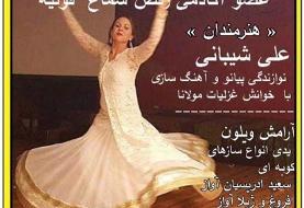 Rumi Night: Piano, Violin, Sama Dance by Gina and Dinner Reception