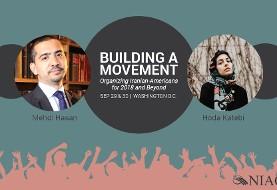 ساختن یک جنبش: سازماندهی ایرانیان آمریکایی برای سال ۲۰۱۸ و فراتر از آن