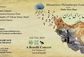 Music Gives Hope Benefit Concert
