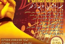جشن سالانه خیریه لیلا صالح زهی برای ساخت سومین مدرسه این بنیاد در ایران
