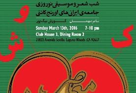شب شعر و موسیقی زنده بهاره جامعه ایرانیهای اورنج کانتی