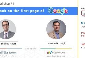 Camp Marketing Workshop ۴ for Farsi Speakers