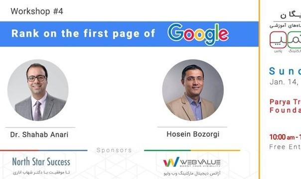 سمینار رایگان بازاریابی آنلاین توسط شهاب اناری و حسین بزرگی