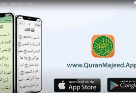 اپل به درخواست دولت چین، پرطرفدارترین اپلیکیشن قرآن جهان را حذف کرد!