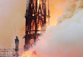 جدیدترین تصاویر: کلیسای تاریخی نوتردام پاریس در آتش سوخت