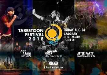 کنسرتهای شاد فستیوال تابستون در ...