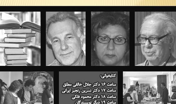 Persische Buchausstellung und Lesungen