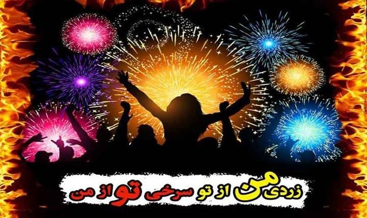 Chaharshanbeh Celebration