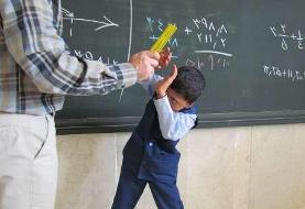 آسیبدیدگی پرده گوش دانشآموز یزدی بر اثر تنبیه