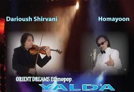 YALDA Concert: Darioush Shirvani with Orient Dreams and Homayoon