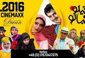 نمایش فیلم ایرانی ۵۰ کیلو آلبالو