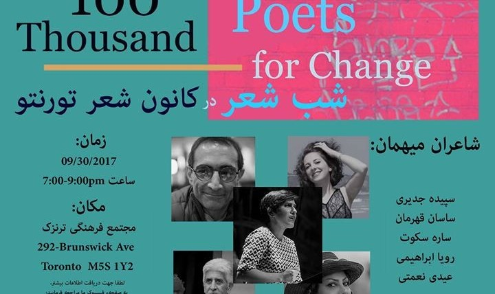 Toronto's Poetry and Music Night