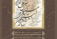 Lecture by Mr. Yadollah Kaboli on Calligraphy