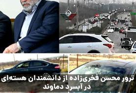 وزارت دفاع ایران کشته شدن محسن فخریزاده را تایید کرد