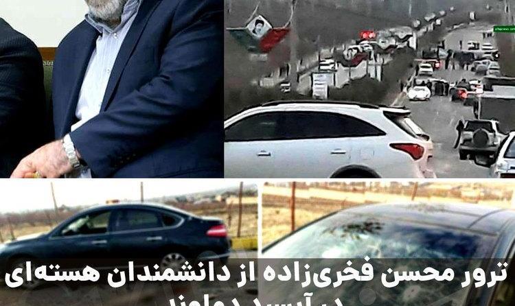 نیویورکتایمز: انتشار جزییاتی جدید از ترور محسن فخریزاده توسط موساد
