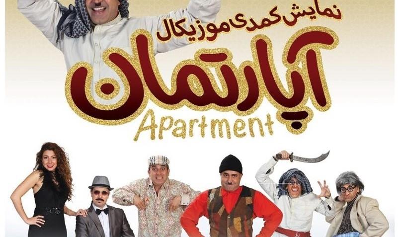 نمايش کمدی میوزیکال آپارتمان شاهین جامعی