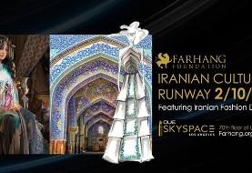 Iranian Cultural Runway