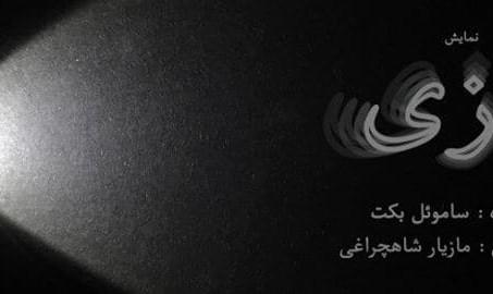 نمایش «بازی» اثر ساموئل بکت: به فارسی