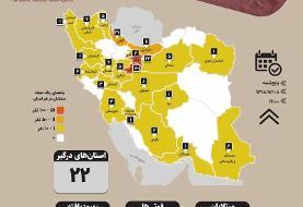 آخرین آمارها از مبتلایان به کروناویروس در ایران