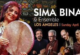 Sima Bina Live in Los Angeles