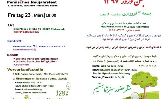 جشن نوروز ۱۳۹۷
