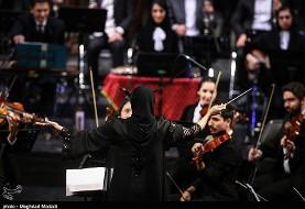 نزهت امیری، تنها رهبر ارکستر زن ایرانی در تهران روی صحنه رفت