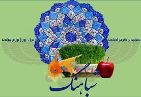 Shabahang Celebrates Nowruz
