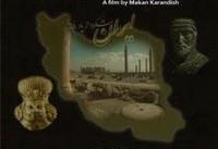 Iran: The Forgotten Glory (a film by Makan KarAndish)