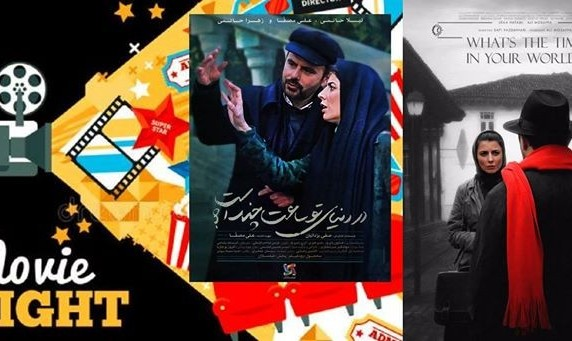 "Persian Movie Night:  ""What's the Time in Your World? (2014)"" an Iranian romance drama"